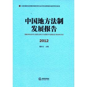 中国地方法制发展报告(2012)