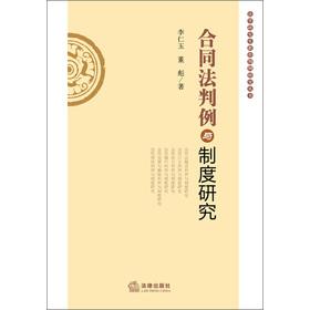 法学研究生教育判例研究丛书:合同法判例与制度研究