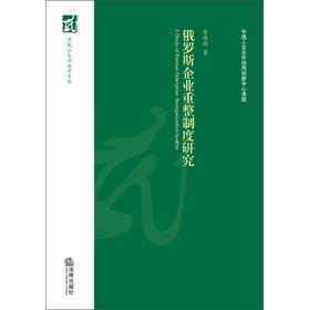 黑龙江大学法学文丛:俄罗斯企业重整制度研究