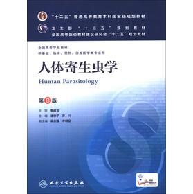 本科临床/十二五普通高等教育本科国家级规划教材:人体寄生虫学(第8版)