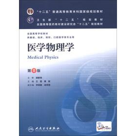 医学物理学(第8版) 王磊等/本科临床/十二五普通高等教育本科国家级规划教材