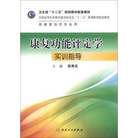 """卫生部""""十二五""""规划教材配套教材:康复功能评定学实训指导"""