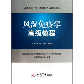 高级卫生专业技术资格考试指导用书:风湿免疫学高级教程