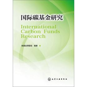国际碳基金研究