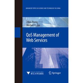 Web服务质量管理