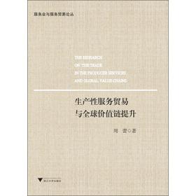 服务业与服务贸易论丛:生产性服务贸易与全球价值链提升