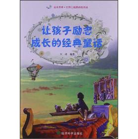 让孩子励志成长的经典童话--世界上最勤奋的童话