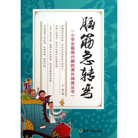 小学生最感兴趣的课外阅读丛书:脑筋急转弯