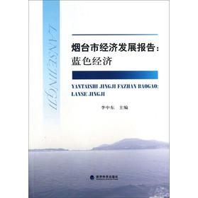 烟台市经济发展报告:蓝色经济