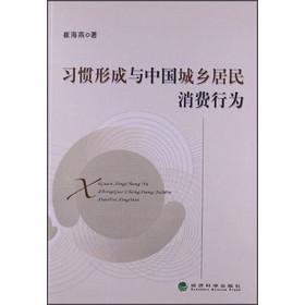 习惯形成与中国城乡居民消费行为