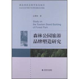 森林公园旅游品牌塑造研究