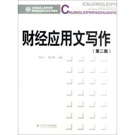 山东省成人高等教育财经类品牌专业系列教材:财经应用文写作(第2版)