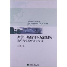 期货市场监管权配置研究:政府与交易所分权视角