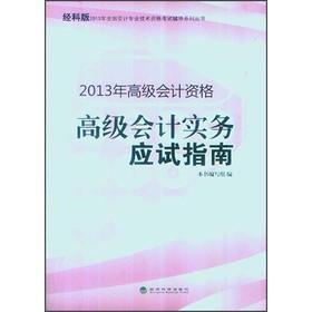 经科版·2013年全国会计专业技术资格考试辅导系列丛书·2013年高级会计资格:高级会计实务应试指南