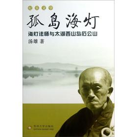 纪实文学·孤岛海灯海灯法师与太湖西山岛石公山