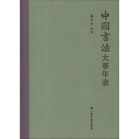 中国书法大事年表