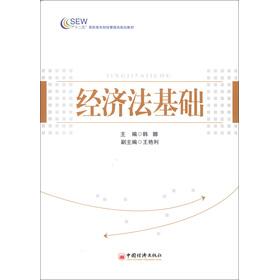 """""""十二五""""高职高专财经管理类规划教材:经济法基础"""