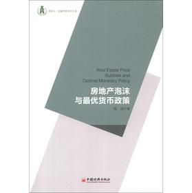 浙商大·金融学院学术文库:房地产泡沫与最优货币政策