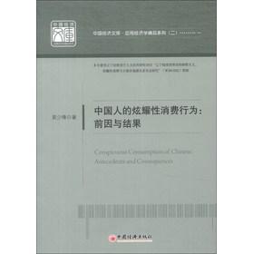 中国经济文库·应用经济学精品系列(2)·中国人的炫耀性消费行为:前因与结果
