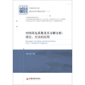 中国经济文库·理论经济学精品系列(2)·中国基尼系数及其分解分析:理论、方法和应用