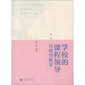 """""""十二五""""中小学学校管理者培训丛书:学校的课程领导与有效教学"""