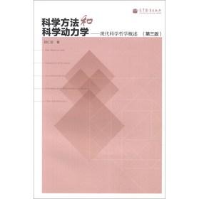 科学方法和科学动力学:现代科学哲学概述(第3版)