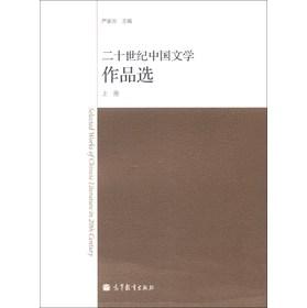 二十世纪中国文学作品选.上