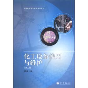 全国高职高专教育规划教材:化工设备使用与维护(第2版)