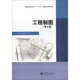 """高职高专教育""""十一五""""规划教材:工程制图(第4版)(修订版)"""