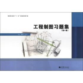 """高职高专教育""""十一五""""规划教材(修订版):工程制图习题集(第4版)"""