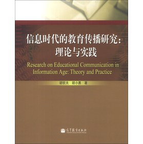 信息时代教育传播研究:理论与实践