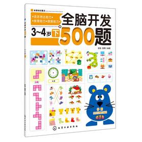 全脑开发500题(3-4岁)(下)