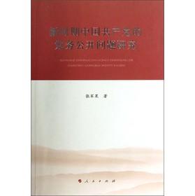 新时期中国共产党的党务公开问题研究