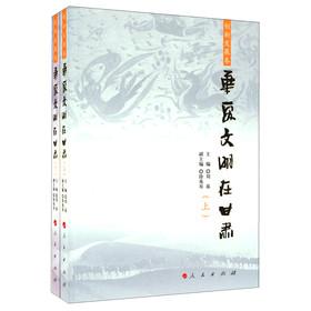 华夏文明在甘肃(创新发展卷)(上、下)