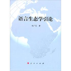 语言生态学引论