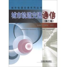 城市轨道交通通信(第2版)