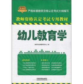 2014铁道版全国教师资格考试用书:幼儿教育学(2014全国教师资格)