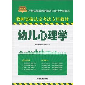 教师资格认定考试专用教材:幼儿心理学(铁道版)(2014)