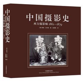中国摄影史