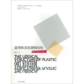 造型体系的逻辑结构