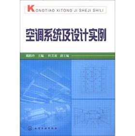 空调系统及设计实例