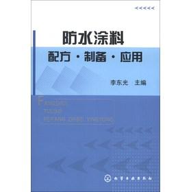 防水涂料配方·制备·应用