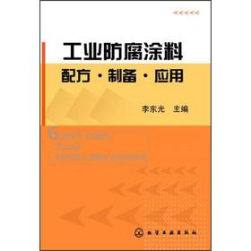 工业防腐涂料配方·制备·应用
