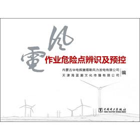 风电作业危险点辨识及预控
