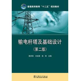 """普通高等教育""""十二五""""规划教材:输电杆塔及基础设计(第2版)"""