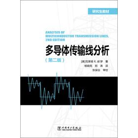 研究生教材:多导体传输线分析(第2版)