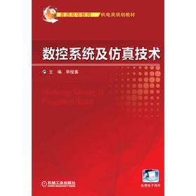 普通高等教育机电类规划教材:数控系统及仿真技术