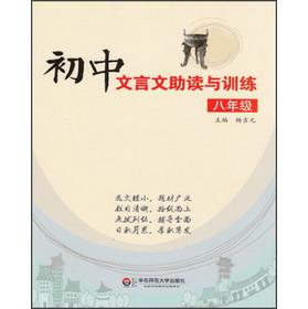 初中文言文助读与训练·8年级