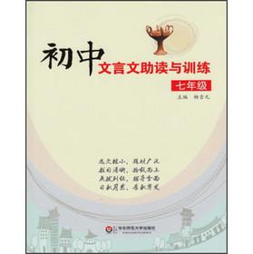 初中文言文助读与训练·7年级