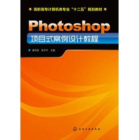 photoshop项目式案例设计教程(黄玮雯)